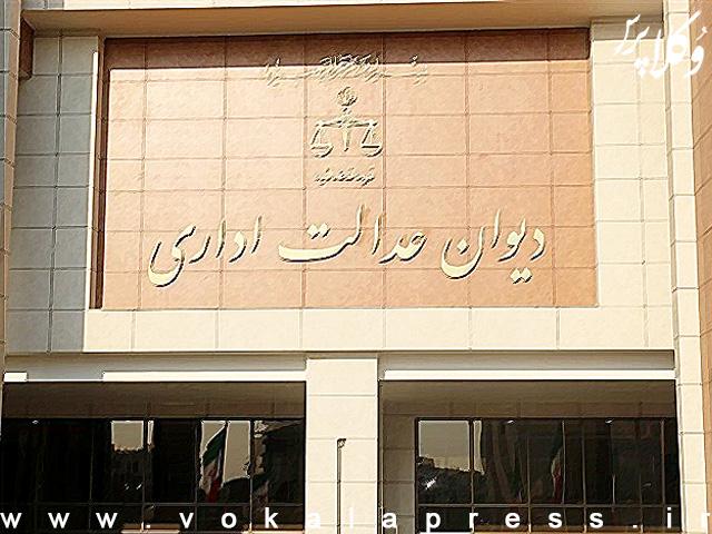 راهنمای طرح دادخواست در دیوان عدالت اداری