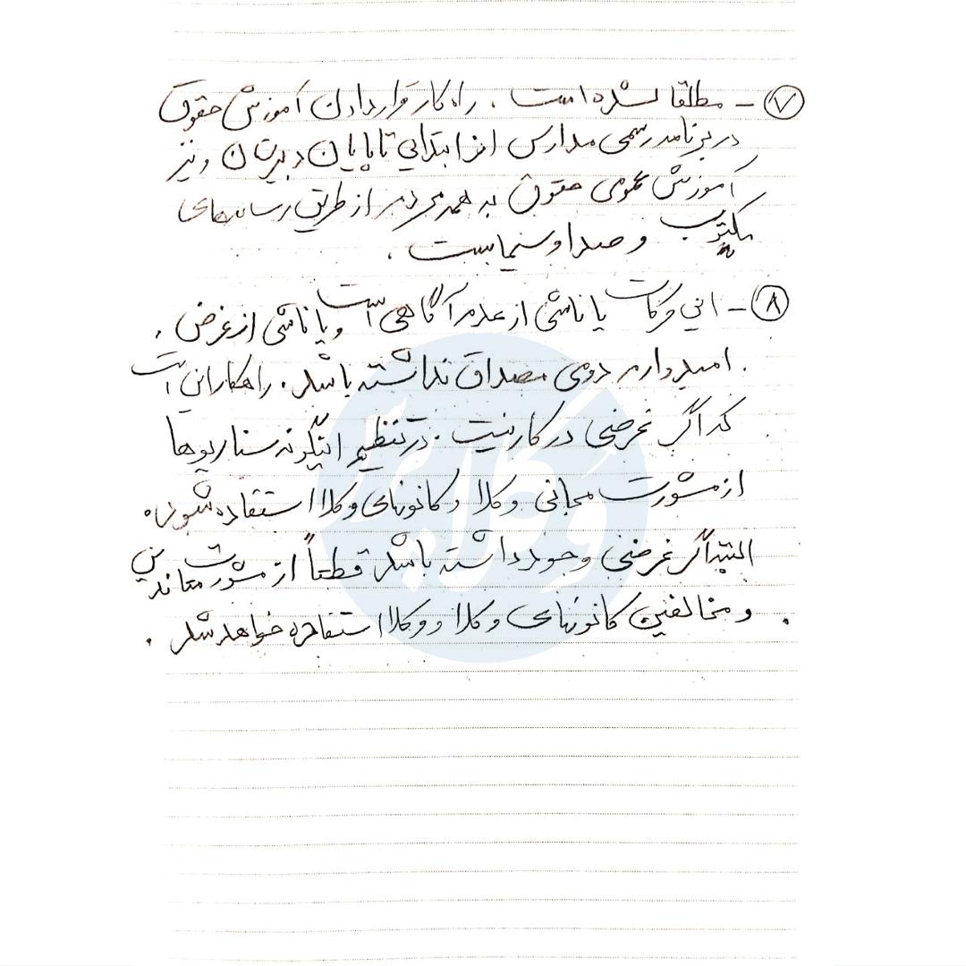 دست خط مرحوم کشاورز در پاسخ به خبرنگار وکلاپرس و اختبار ۲