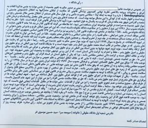 متن رای دادگاه صومعه سرا در موافقت با تغییر جنسیت از مونث به مذکر