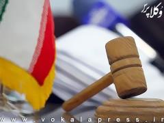 رییس سابق اسکودا: ایران یکی از گران ترین نظامهای دسترسی به دادگستری را دارد