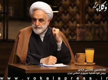 محسنی اژهای: ما به وکیل احترام میگذاریم و در بسیاری مواقع به وی احتیاج داریم