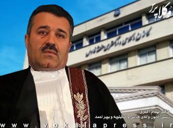 دکتر بهنام اکبری رییس کانون وکلای فارس و کهگیلویه و بویراحمد شد