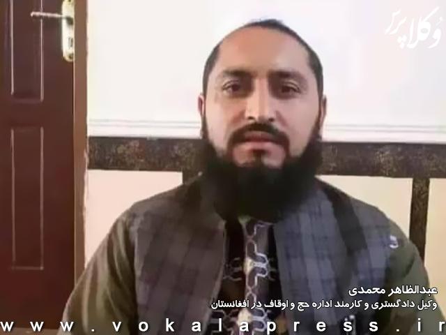 وکیل افغانستانی عبدالظاهر محمدی در ولایت فراه ترور شد