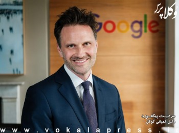 وکیل گوگل: ما به دنبال اقدامات ضد رقابتی نیستیم و مشتریان ما احمق نیستند