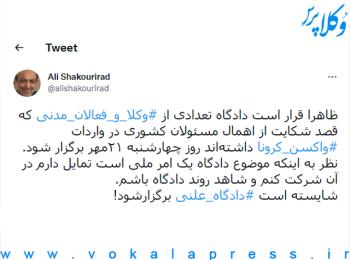 دبیر کل حزب اتحاد ملت وعده داد در دادگاه دادخواهان سلامت و وکلای بازداشتی حاضر شود