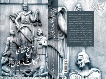 جلد اول کتاب تاریخ شفاهی وکالت منتشر شد