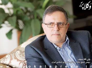 وکیل مدافع رییس اسبق بانک مرکزی: رای صادره برای سیف قطعی و غیرقابل تجدیدنظر است