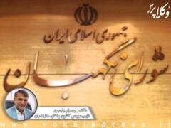 نایبرییس کانون وکلای مازندران: شورای نگهبان ثابت کند نگهبان حقوق اساسی ملت است