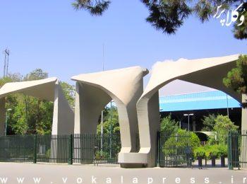 نامه جمعی از دانشجویان حقوق دانشگاه تهران در خصوص طرح تسهیل صدور برخی از مجوزهای کسب و کار
