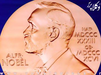 دو روزنامه نگار برنده جایزه صلح نوبل ۲۰۲۱ شدند
