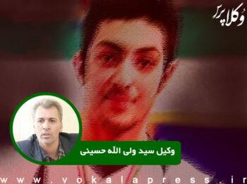 بررسی ایرادات پرونده آرمان عبدالعالی از زبان وکیلش