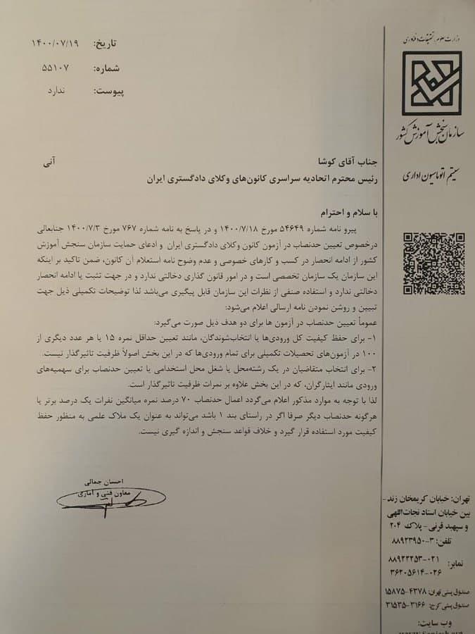 نامه مجدد سازمان سنجش به رییس اسکودا درباره نصاب شناور